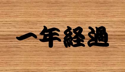 【体験記㉑ ~DAY363】調整17回目 ほぼ一年たちました!!